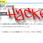 Occupy-Hacked-Header